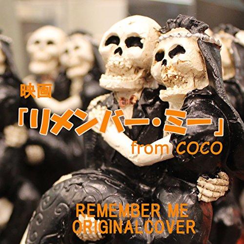 映画「リメンバー・ミー」from coco REMEMBER ME ORIGINAL COVER
