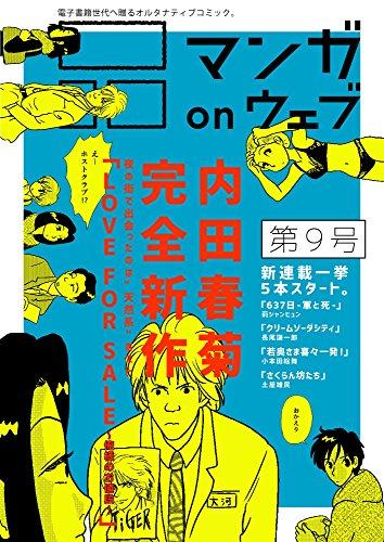 マンガ on ウェブ第9号 [雑誌] (佐藤漫画製作所)の詳細を見る
