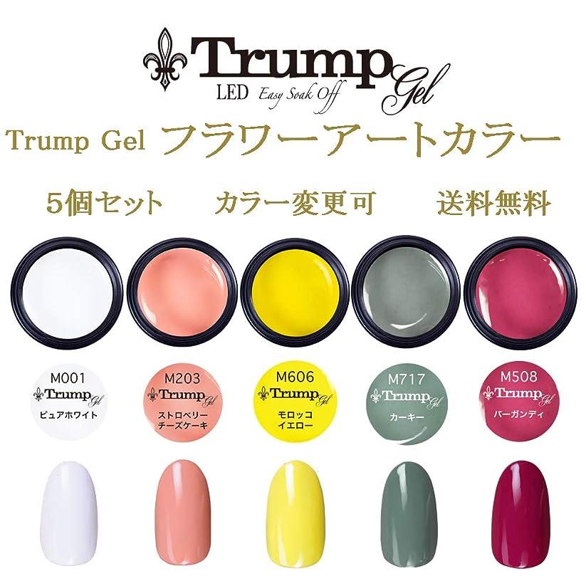 疎外ストリップ紳士気取りの、きざな【送料無料】Trumpフラワーアートカラー選べる カラージェル5個セット