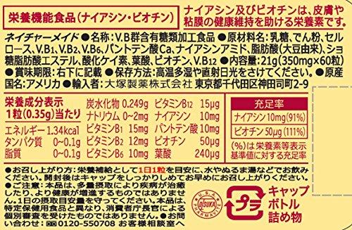 大塚製薬 ネイチャーメイド B-コンプレックス 60粒