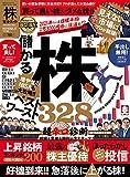 【完全ガイドシリーズ286】株完全ガイド (100%ムックシリーズ)