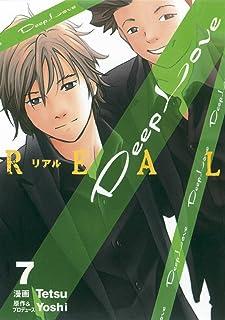 Deep Love REAL(7) (ヤングマガジンコミックス)