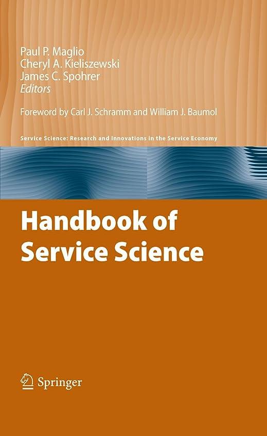 独立した筋肉の闇Handbook of Service Science (Service Science: Research and Innovations in the Service Economy) (English Edition)