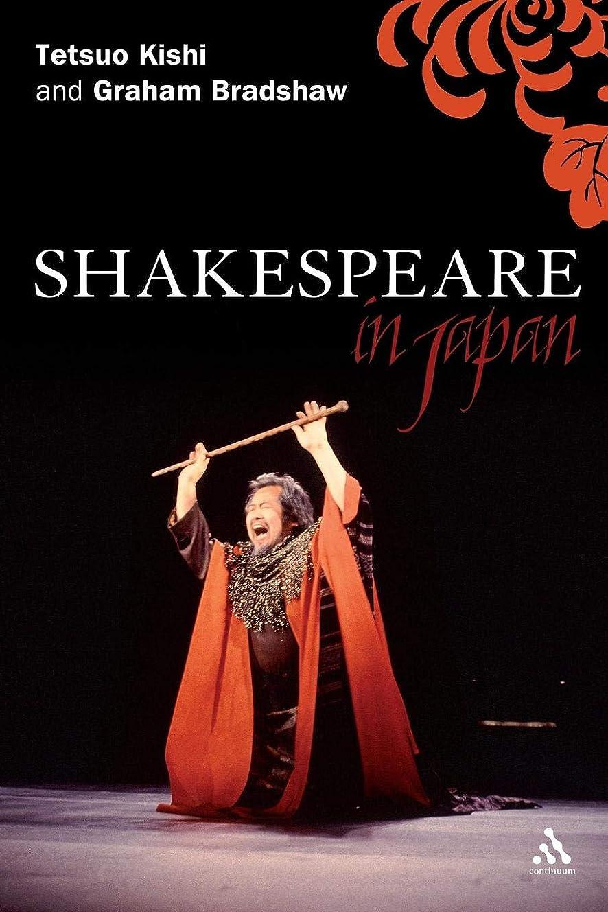 お風呂を持っている危険にさらされている収入Shakespeare in Japan