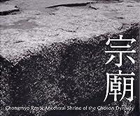 Chongmyo =: Chongmyo Royal Ancestral Shrine of the Choson dynasty (Korean Edition)