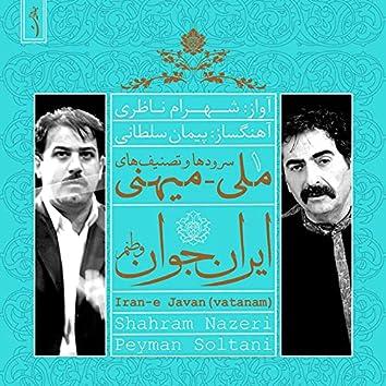Iran-E Javan (Vatanam)