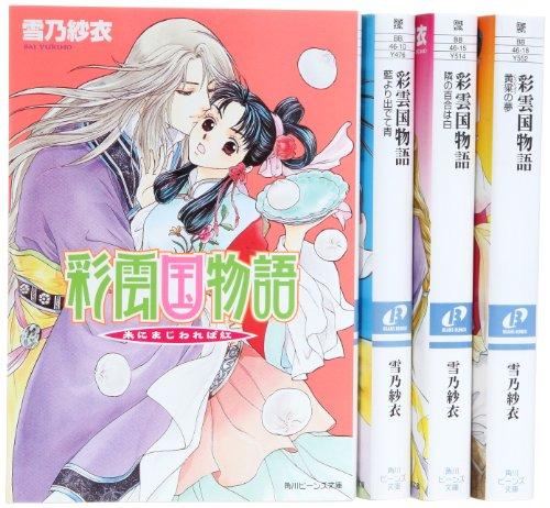 彩雲国物語 外伝 文庫 1-4巻セット (角川ビーンズ文庫)