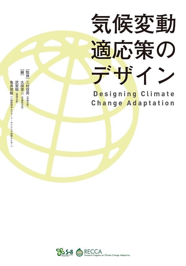 急勾配の遺産蜜気候変動適応策のデザイン~Designing Climate Change Adaptation~
