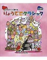 ミニピアノで弾ける りょうてでクラシック [32鍵用] (0237)