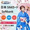 アーモンドSim[Softbank 日本] 日本 プリペイドSIMカード 500MB/日Softbank回線 4G-LTE データ通信 使い放題 プリペイドSIMカード(5日間)
