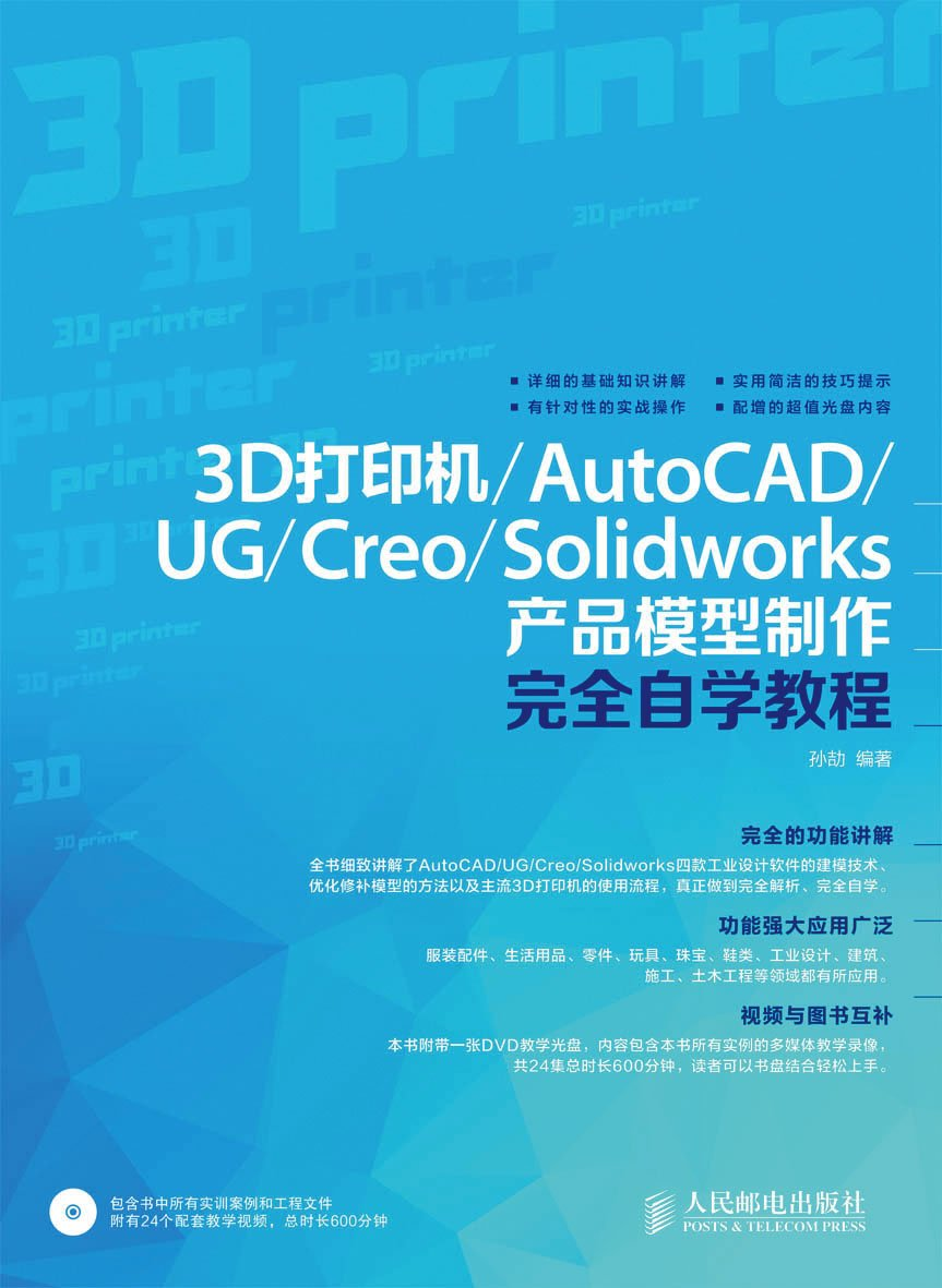 3Dプリンター/ AutoCAD / UG / Creo / Solidworks製品モデル制作自習チュートリアル