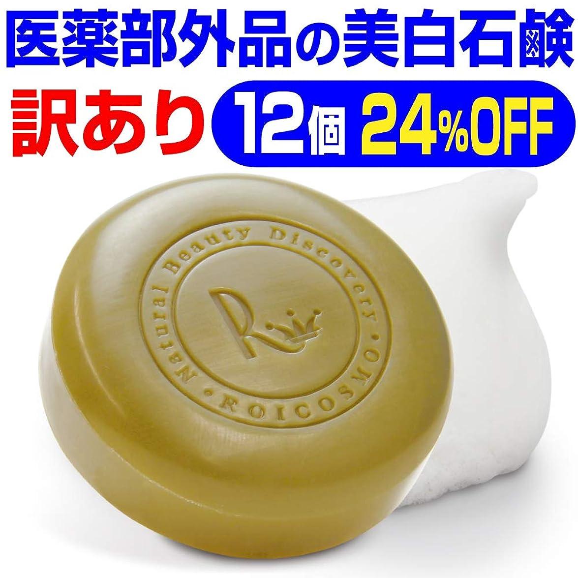 単なる遅らせる非アクティブ訳あり24%OFF(1個2,036円)売切れ御免 ビタミンC270倍の美白成分の 洗顔石鹸『ホワイトソープ100g×12個』