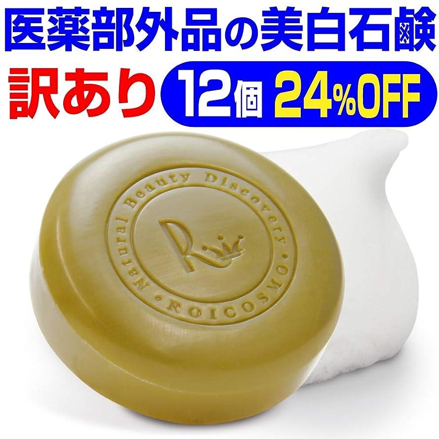 行進気質埋め込む訳あり24%OFF(1個2,036円)売切れ御免 ビタミンC270倍の美白成分の 洗顔石鹸『ホワイトソープ100g×12個』