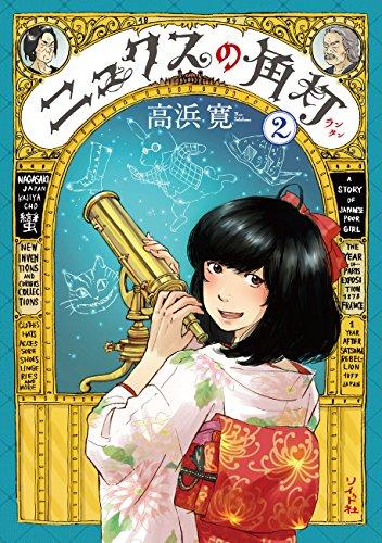 ニュクスの角灯 2 (乱コミックス)