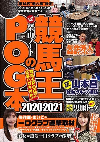 競馬王のPOG本 2020-2021 (GW MOOK 572)