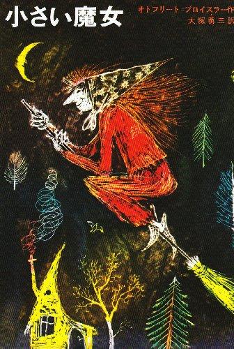 小さい魔女 (新しい世界の童話シリーズ)