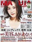 MAQUIA (マキア) 2020年7月号 [雑誌]