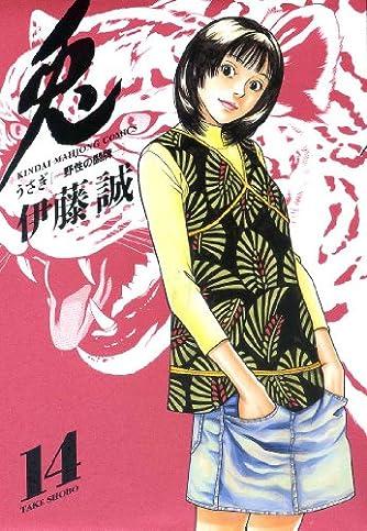 兎―野性の闘牌 (14) (近代麻雀コミックス)