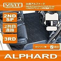 YMT 30系アルファード ガソリン車 S(7人乗)2NDSP+3RD+2列目通路マット ダークグレー - フロアマット
