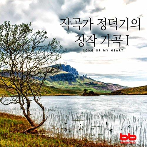 작곡가 정덕기의 창작 가곡 1 Jeong Deok Gi's Composition 1