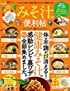【便利帖シリーズ022】みそ汁の便利帖