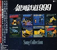 Song Collection by Galaxy Express 999 Song Collection (2008-09-09)