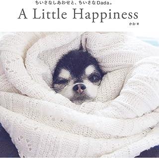 A Little Happiness -ちいさなしあわせと、ちいさなDada。-