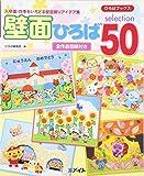 壁面ひろばselection50―入卒園 四季をいろどる壁面飾りアイデア集 (ひろばブックス)