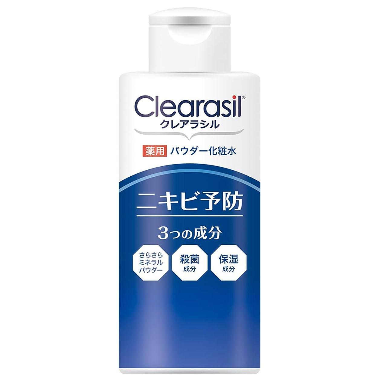 置換召喚するあいまいな【医薬部外品】クレアラシル ニキビ対策 薬用 パウダーローション10X しっかり殺菌 120ml  ニキビ化粧水