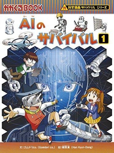 かがくるBOOK 科学漫画サバイバルシリーズ 全62冊セット