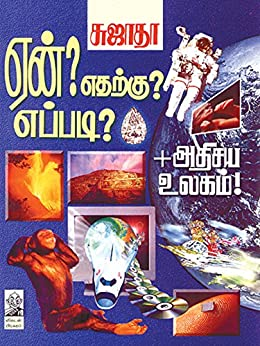 Enn? Etharku? Eppadi?  (Part -1) (Tamil Edition) by [Sujatha]