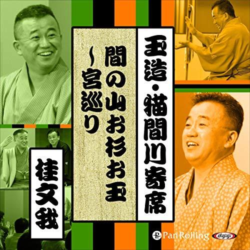 『【猫間川寄席ライブ】 間の山お杉お玉~宮巡り』のカバーアート
