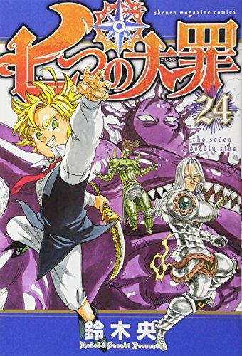 七つの大罪(24) (講談社コミックス)