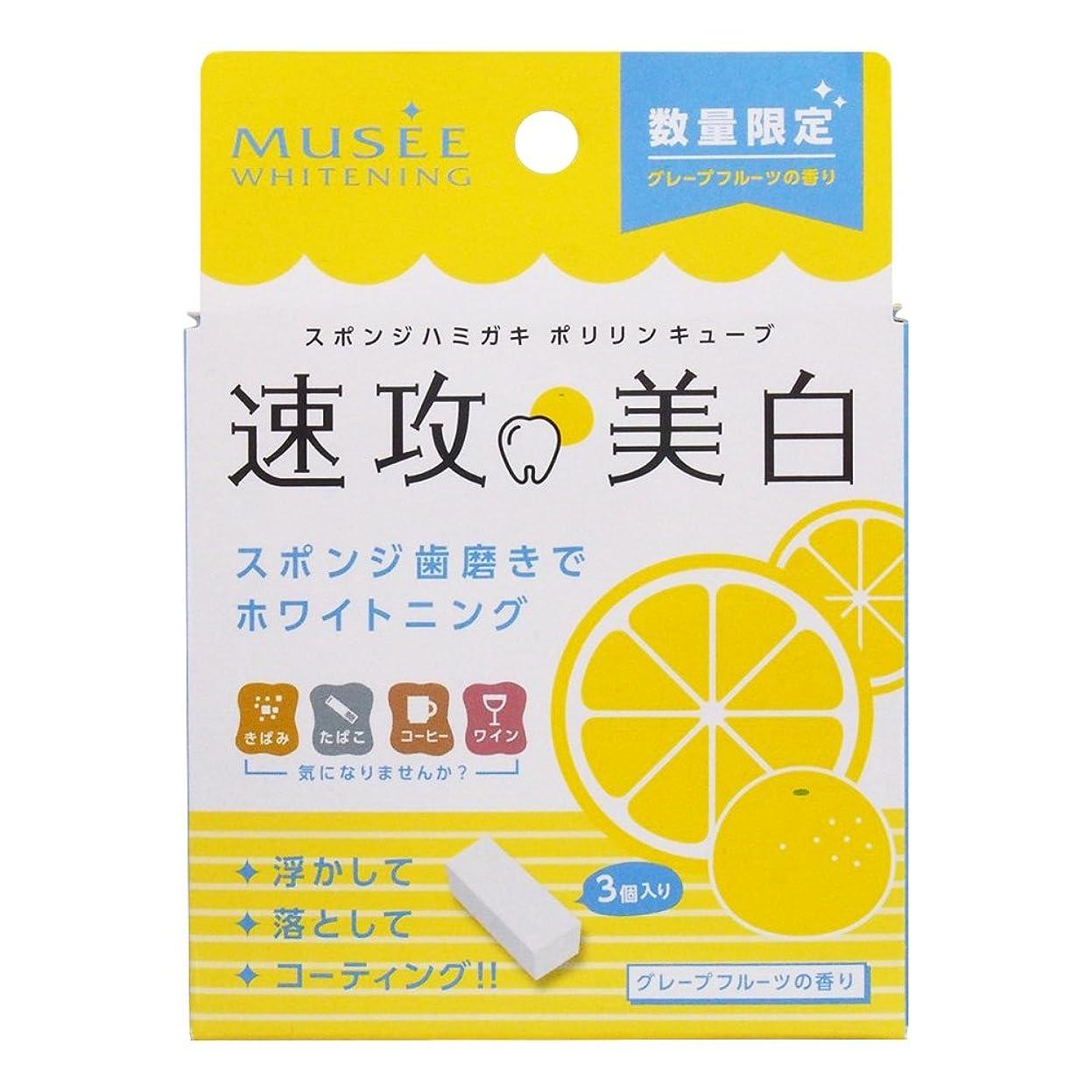 その引き出す電気技師ミュゼホワイトニング ポリリンキューブ グレープフルーツの香り (1回分×3包)