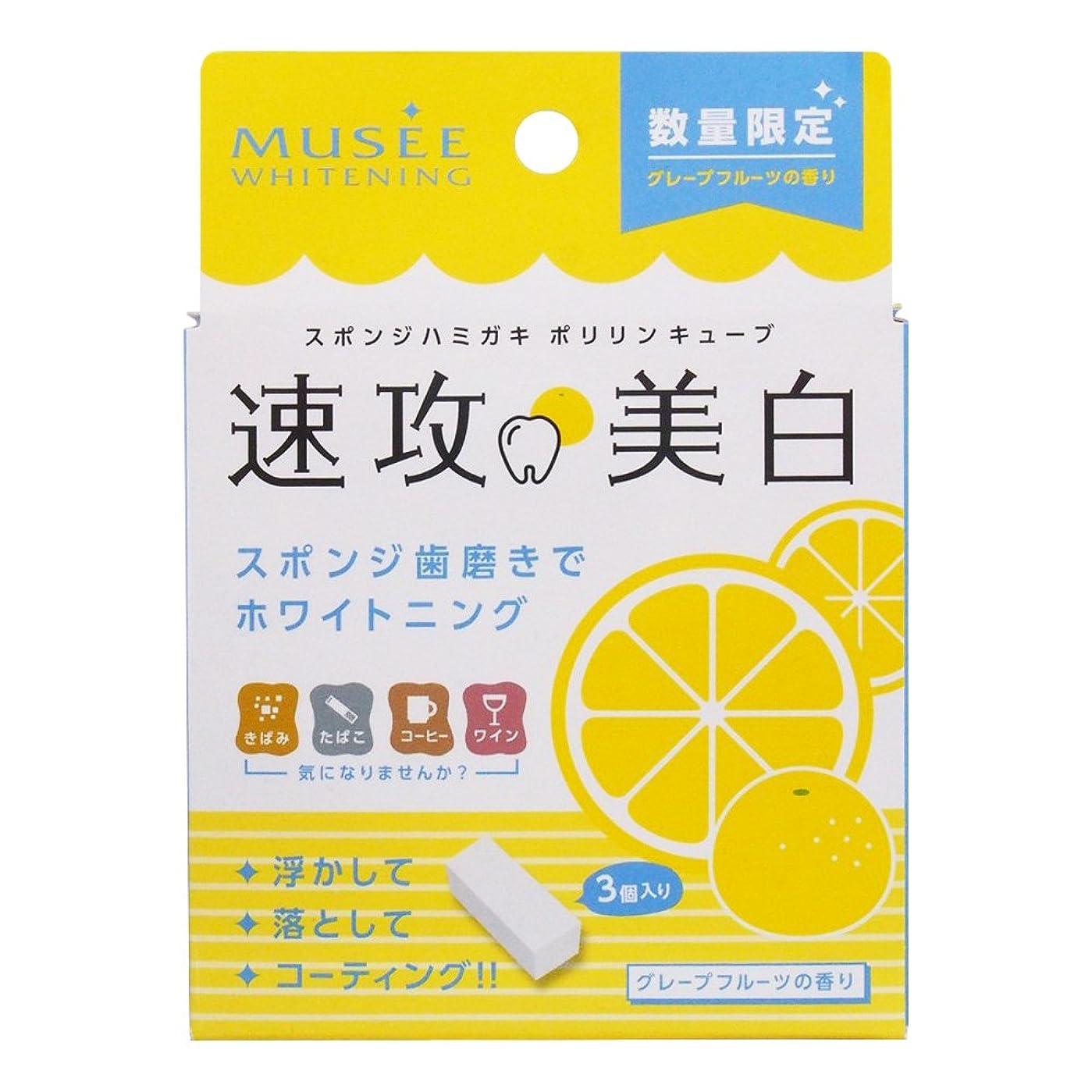 木規模コンテンツミュゼホワイトニング ポリリンキューブ グレープフルーツの香り (1回分×3包)