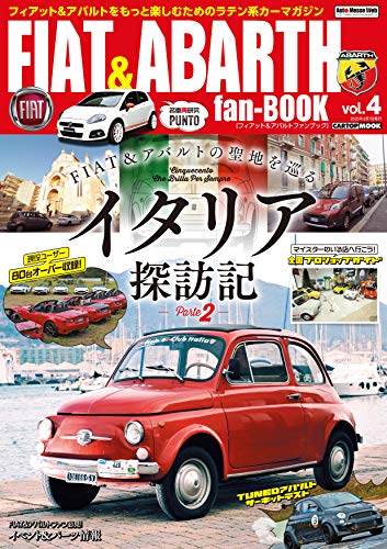 FIAT&ABARTH fan BOOK vol.4 (CARTOPMOOK)