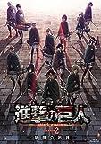 劇場版「進撃の巨人」Season2 -覚醒の咆哮-【通常版BD】[Blu-ray/ブルーレイ]