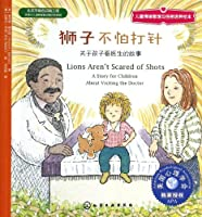Children's emotional management and character building paint Ben the lion is not afraid of an injection: the story about the children to see a doctor(Chinese Edition)