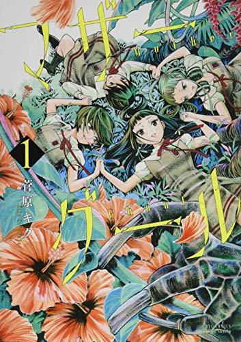マザーグール 1 (リュウコミックス)