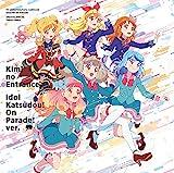 TVアニメ『アイカツオンパレード!』OP/EDテーマシングル 「君のEntrance/アイドル活動!オンパレード!ver.」