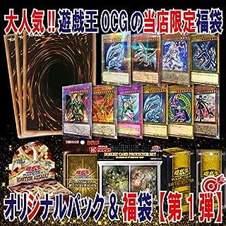 遊戯王 福袋 20th anniversary original selection