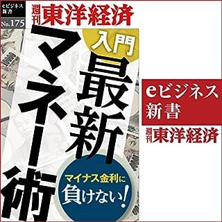 『入門 最新マネー術 (週刊東洋経済eビジネス新書 No.175)』のカバーアート