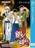 銀魂 モノクロ版 40 (ジャンプコミックスDIGITAL)