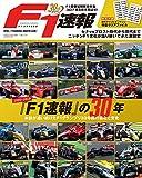 F1速報 創刊 30周年 記念 編集号 『 F1速報 』の30年 (F1速報 特別編集)