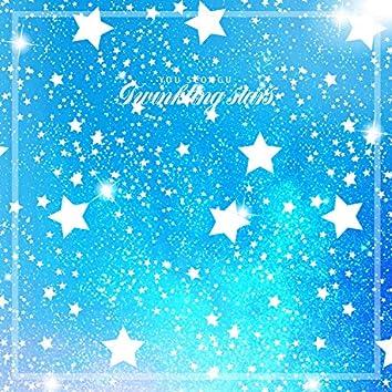 반짝이는 별