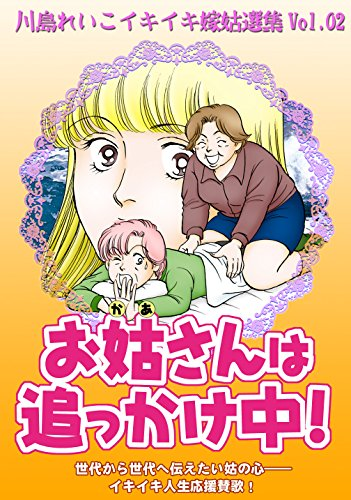 Stories of Wife and Mother-in-law by Reiko Kawashima Vol02 (Japanese Edition)