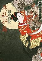 異妖新篇 - 岡本綺堂読物集六 (中公文庫)