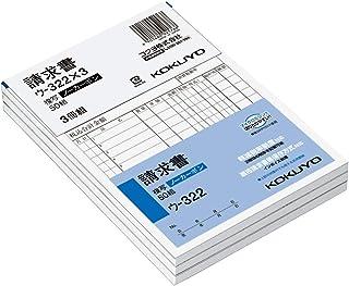 コクヨ 複写簿 ノーカーボン 請求書 B6タテ 50組 3冊パック ウ-322X3