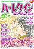 ハーレクイン 名作セレクション vol.32 ハーレクイン 名作セレクション (ハーレクインコミックス)