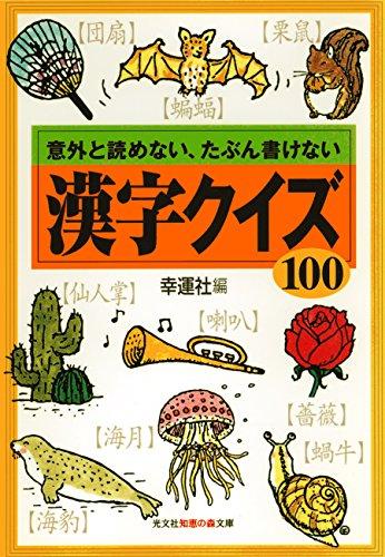 漢字クイズ100~意外と読めない、たぶん書けない~ (光文社知恵の森文庫)